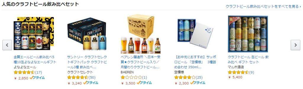人気のクラフトビール飲み比べセット amazon