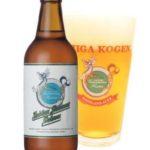 志賀高原ビール Indian Summer Saison(インディアンサマーセゾン)