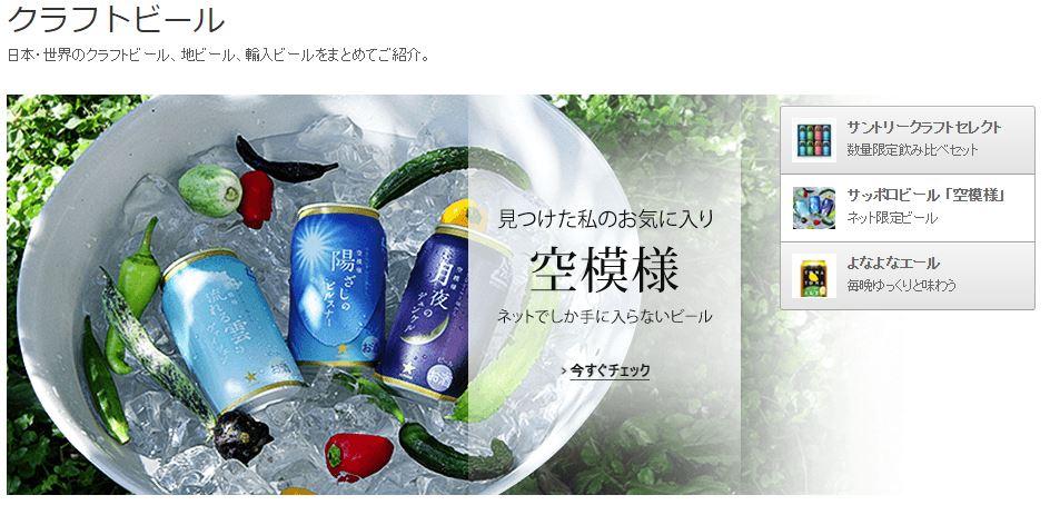 amazon クラフトビール特集 地ビール専門