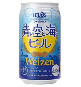 ヘリオス酒造 青い空と海のビール