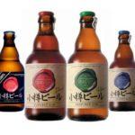小樽ビール ピルスナー・ヴァイス・ドンケル・ノンアルコールブラック お試し 8本セット